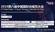 2019第六届中国国际光储充大会(6thGES)将于7月8-10日在上海召开