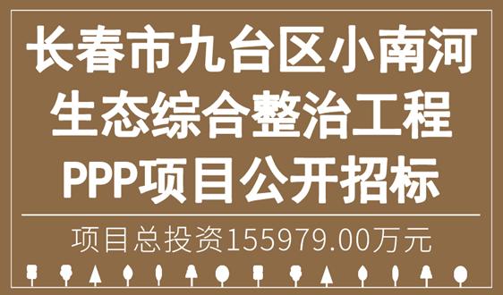 15.6亿长春九台区小南河生态整治工程项目公开招标