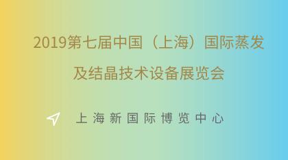 2019第七屆中國(上海)國際蒸發及結晶技術betway必威手機版官網展覽會