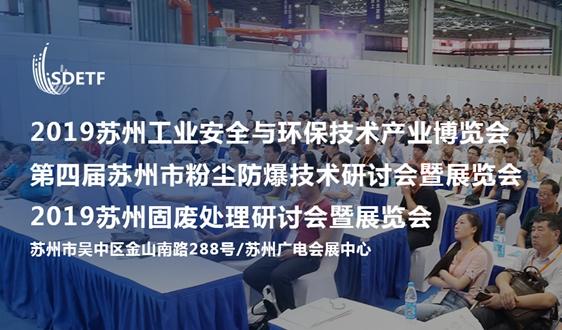 话安全、探环保丨2019第四届粉尘防爆技术研讨会暨展览会再聚苏州