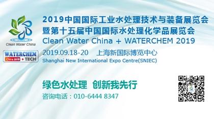 第十五屆中國國際石油和化工水處理技術及裝備展覽會