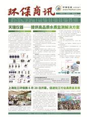 《环保商讯》:2019年06月刊