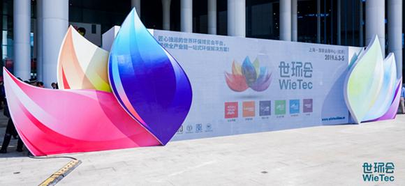 上海市环境保护产业协会鼎力支持2019世环会