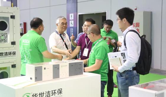华世洁环保携MINI一体机点亮2019上海国际固废气展!