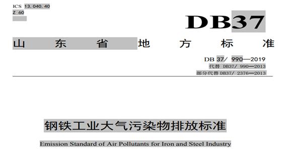 山东省发布三项大气污染物排放标准 钢铁行业将启动超低排放