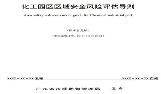 广东省《化工园区区域安全风险评估导则》(征求意见稿)