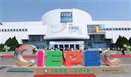 第十七屆中國國際betway必威體育app官網展覽會和2019betway必威體育app官網產業創新發展大會盛大開幕