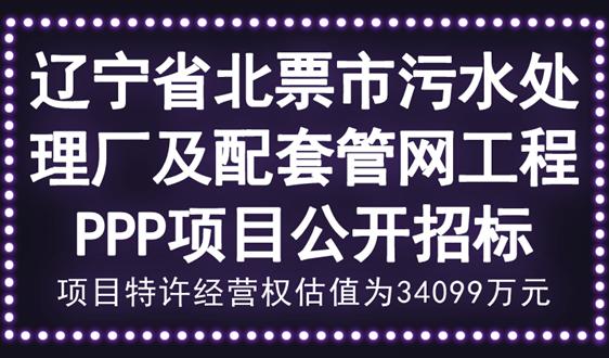辽宁北票市污水处理厂及管网工程项目公开招标