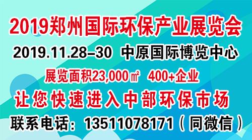 2019中国郑州国际环保产业展览会