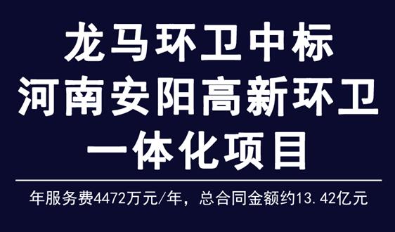 喜提13.42亿安阳环卫项目,龙马环卫获70亿订单