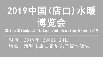 2019中國(店口)水暖博覽會