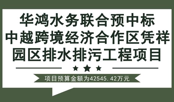 華鴻水務聯合預中標4.25億中越跨境經濟合作區項目