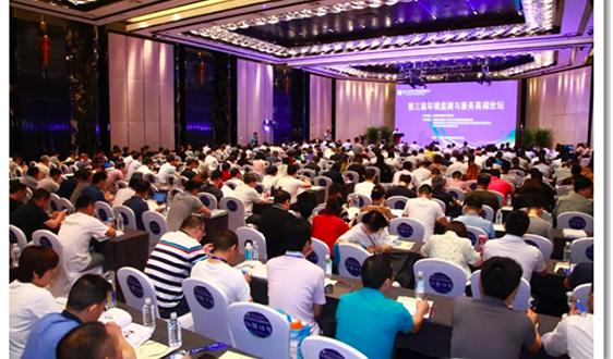 第三届环境监测与服务高端论坛在京召开