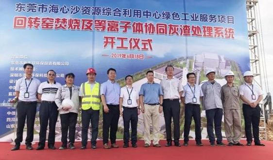 國內首個回轉窯+等離子體協同處置危廢項目開工
