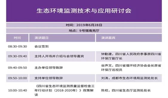 生态环境监测技术与应用研讨会将于6月28日中国西部国际博览城举办