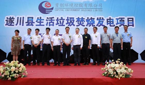 首创环境遂川县生活垃圾焚烧发电项目开工奠基