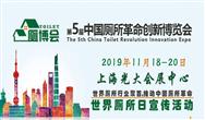 引領廁所革命潮流—第5屆中國廁博會正式啟動
