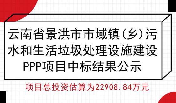 云南景洪市市域鎮污水和生活垃圾處理項目中標公示