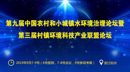 第九屆中國農村和小城鎮水環境治理論壇暨 第三屆村鎮環境科技產業聯盟論壇