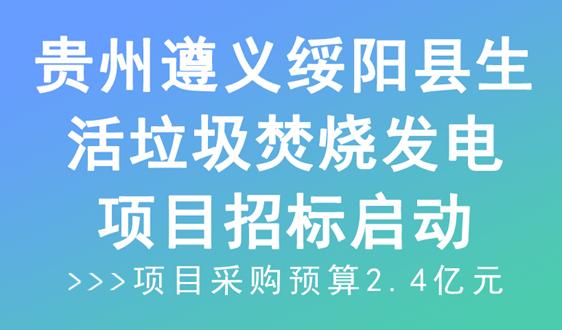 預算2.4億元,貴州遵義綏陽縣垃圾焚燒發電招標啟動