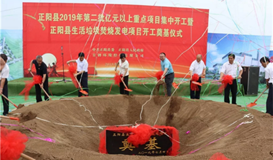 河南駐馬店正陽縣生活垃圾焚燒發電項目開工奠基