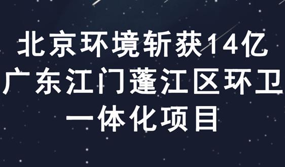 北京環境斬獲14億廣東江門蓬江區環衛一體化項目