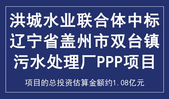 洪城水業聯合體中標1.08億元污水處理廠PPP項目