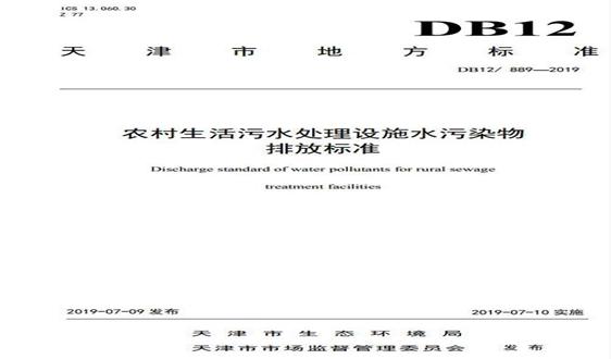 天津市《農村生活污水處理設施水污染物排放標準》(DB12/ 889-2019)