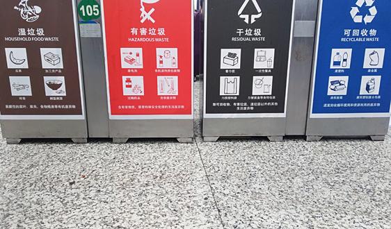 北京也推垃圾分類了!公布三年行動計劃 年底前覆蓋全市60%區域
