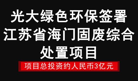 光大綠色betway必威體育app官網簽署江蘇省海門固廢綜合處置項目