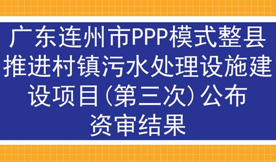 廣東連州市村鎮平安彩票开奖网建設項目公布資審結果