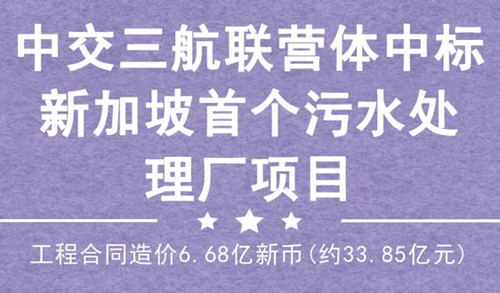 33.85億!中交三航聯營體中標新加坡平安彩票开奖网廠項目