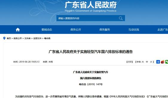 廣東省人民政府關於實施輕型汽車國六排放標準的通告