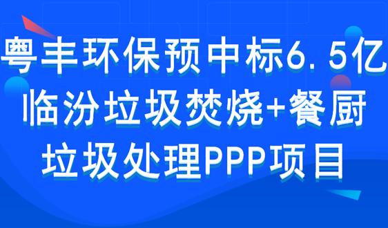 粵豐環保預中標6.5億臨汾垃圾焚燒+餐廚垃圾處理項目