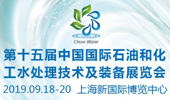 5张图 带你走进 Clean Water China 2019