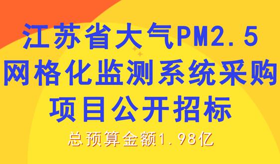 1.98億!江甦省大氣網格化監測系統項目公開招標