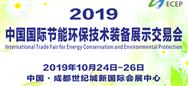 快速了解2019中国国际节能环保技术装备展示交易会 这几张图就够了