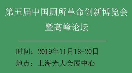關於第五屆中國廁所革命創新博覽會暨高峰論壇有關事項的通知
