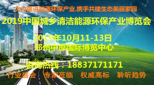 2019中國城鄉清潔能源betway必威體育app官網產業博覽會