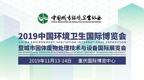 2019中國環境衛生國際博覽會暨城市固體廢物處理技術與betway必威手機版官網國際展覽會