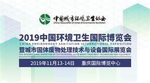 2019中国环境卫生国际博览会暨城市固体废物处理技术与设备国际展览会