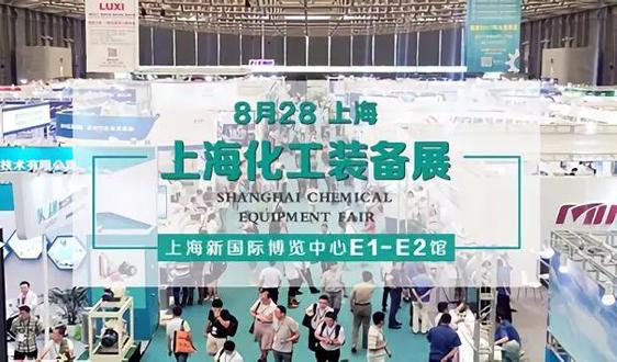 上海化工环保展团长招募令,倒计时9天,速来!