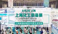 上海化工betway必威體育app官網展團長招募令,倒計時9天,速來!