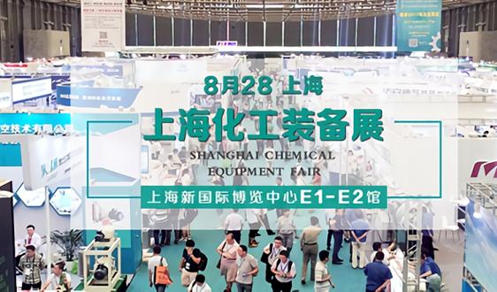 8月28上海化工环保展来了,展商名录重磅揭晓!