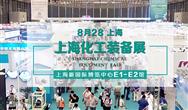 8月28上海化工betway必威體育app官網展來了,展商名錄重磅揭曉!
