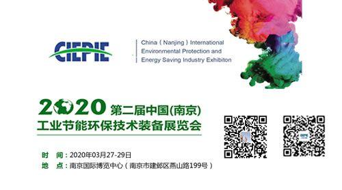 2020第二届中国(南京)国际工业节能环保技术装备展览会