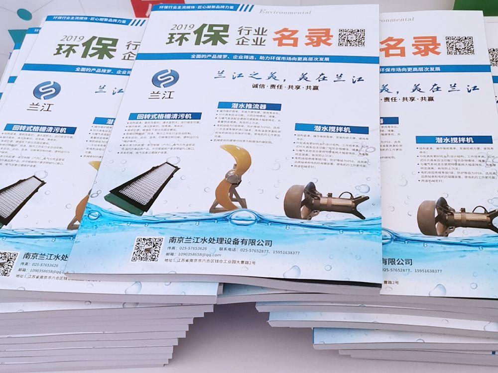 行業風雲變幻 企業欣欣向榮 2019betway必威體育app官網企業名錄再出發