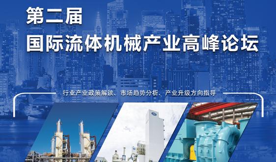 第二届中国国际流体机械产业高峰论坛10月16日沈阳开幕