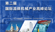 第二屆中國國際流體機械產業高峰論壇10月16日沈陽開幕
