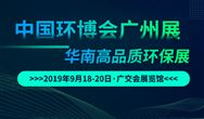 中国环博会广州展9月即将来袭 展会信息提前看